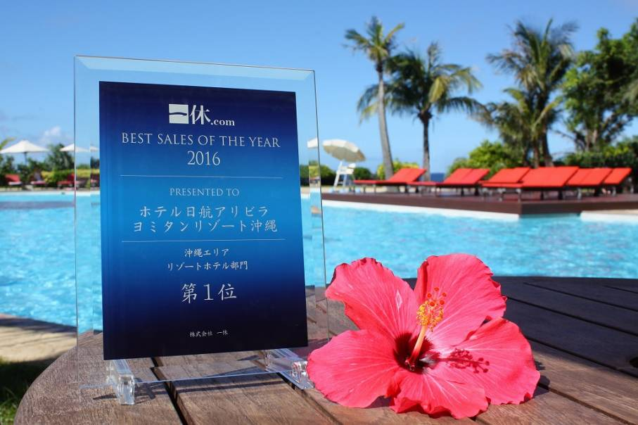 一休.com 「Best Sales Of The Year 2016」第1位 受賞