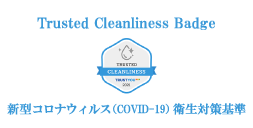 Trusted Cleanliness Badge(衛生管理・対策マーク)取得