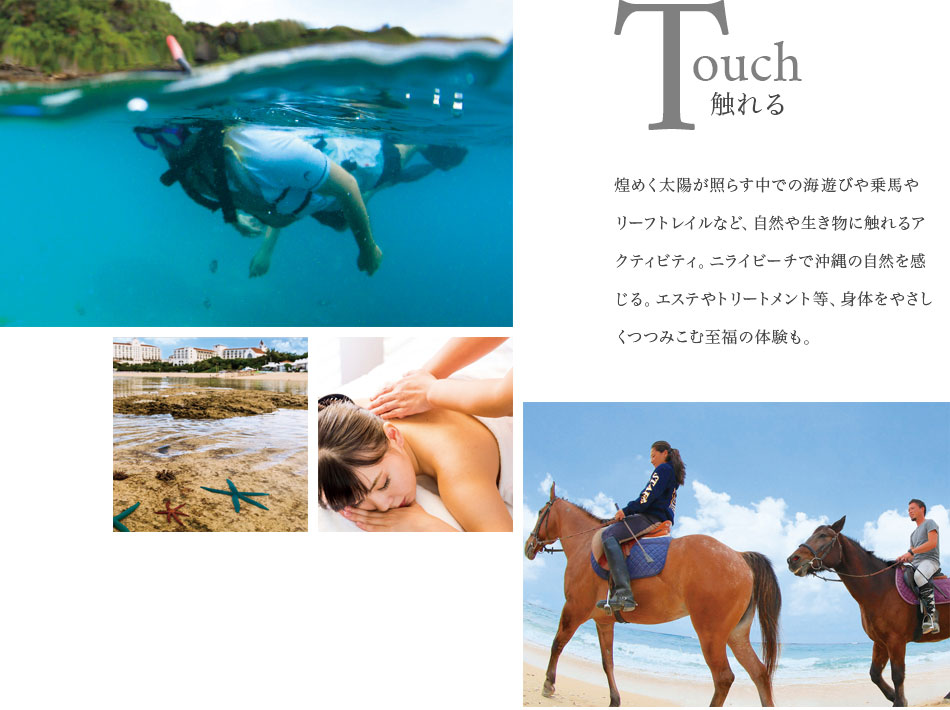 Touch 触れる