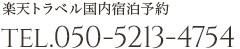 楽天トラベル国内宿泊予約 TEL.050-2017-8989