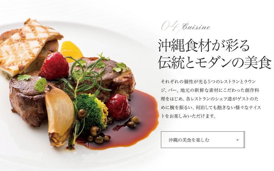 04 Cuisine 沖縄食材が彩る伝統とモダンの美食