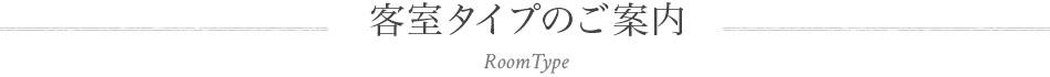 客室タイプのご案内